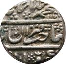 1 Rupee - Muhammad Shah – obverse
