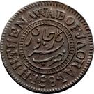 1 Paisa - Muhammad Ismail Khan – reverse