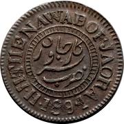 1 Paisa - Muhammad Ismail Khan -  reverse
