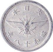 5 Sen - Shōwa -  reverse