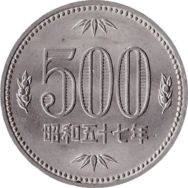 500 Yen Shōwa