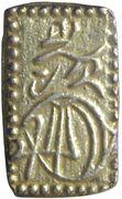2 Shu - Man'en (Edo mint) – reverse