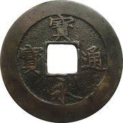 """10 Mon """"Hōeitsūhō"""" - Hōei – obverse"""