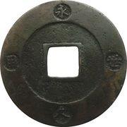 """10 Mon """"Hōeitsūhō"""" - Hōei – reverse"""