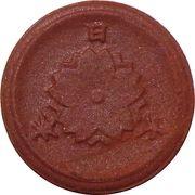1 Sen - Shōwa (Not issued) -  reverse