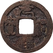 1 Mon - Genyu (Seal script) – obverse