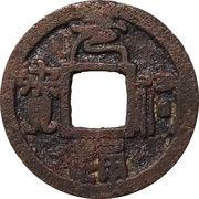 "1 Mon ""Genyūtsūhō"" (Seal script) – obverse"