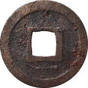 "1 Mon ""Genyūtsūhō"" (Seal script) – reverse"