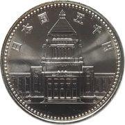 5000 Yen - Heisei (Parliament) -  obverse