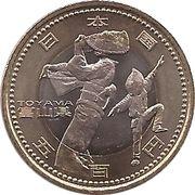 500 Yen - Heisei (Toyama) -  obverse
