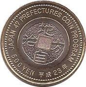 500 Yen - Heisei (Kumamoto) – reverse