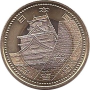 500 Yen - Heisei (Kumamoto) – obverse