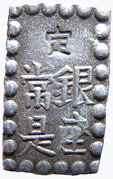 1 Shu Gin - Kaei – obverse