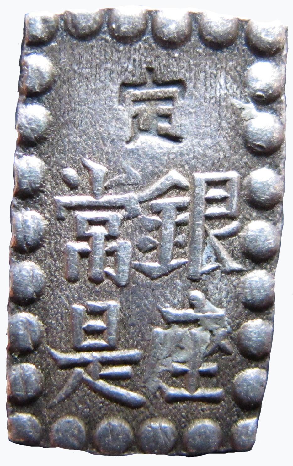 One Shu Gin Meiji Edo Japan