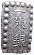 1 Shu Gin - Kaei – reverse