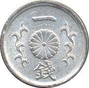 1 Sen - Shōwa -  obverse