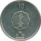 10 Momme - Shōwa (Bullion Coinage) – obverse