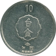 10 Momme - Shōwa (Bullion Coinage) – obverse