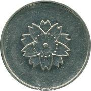 10 Momme - Shōwa (Bullion Coinage) – reverse