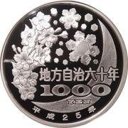 1000 Yen - Heisei (Yamanashi) -  obverse