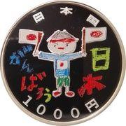 1000 Yen - Heisei (Earthquake 3) -  obverse