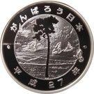 1000 Yen - Heisei (Earthquake 4) – reverse