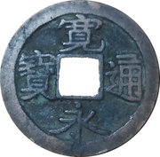 "1 Mon ""Kan'eitsūhō"" (old type; modified letter) – obverse"