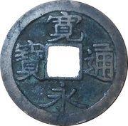 1 Mon (Kan'ē Tsūhō; old type; modified letter) – obverse