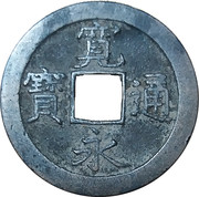 """1 Mon """"Kan'eitsūhō"""" (new type; copper alloy; without mintmark) – obverse"""