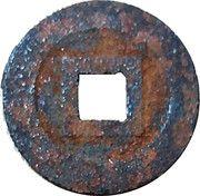 "1 Mon ""Kan'eitsūhō"" (Iron alloy; without mintmark) – reverse"