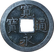 "1 Mon ""Kan'eitsūhō"" (Copper alloy; 文 ""Bun"" reverse) – obverse"