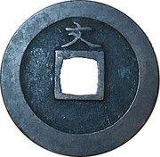 """1 Mon """"Kan'eitsūhō"""" (Copper alloy; 文 """"Bun"""" reverse) – reverse"""