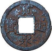 """1 Mon """"Kan'eitsūhō"""" (Iron alloy; 千 """"Sen"""") – obverse"""