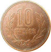 10 Yen - Shōwa (Reeded edge) – reverse