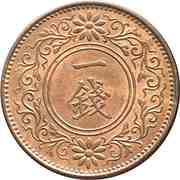 1 Sen - Taishō -  reverse