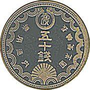 50 Sen - Nagashima-Aisei En (Leprosarium Coinage) – obverse