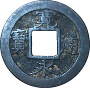"1 Mon ""Kan'eitsūhō"" (new type; copper alloy; 元 reverse) – obverse"