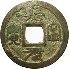 """1 Mon """"Kineigenpō"""" (Seal script) – obverse"""