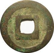 """1 Mon """"Kineigenpō"""" (Seal script) – reverse"""