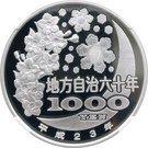 1000 Yen - Heisei (Iwate) – reverse