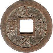 "4 Mon ""Bunkyūeihō"" (Regular script; 文久永寶) – obverse"