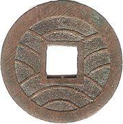 """4 Mon """"Bunkyūeihō"""" (Regular script; 文久永寶) – reverse"""