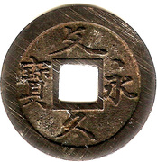 "4 Mon ""Bunkyūeihō"" (Cursive script; 攵久永寶) – obverse"