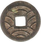 "4 Mon ""Bunkyūeihō"" (Cursive script; 攵久永寶) – reverse"