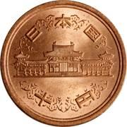 10 Yen - Heisei -  obverse