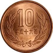 10 Yen - Heisei -  reverse