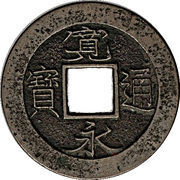 "1 Mon ""Kan'eitsūhō"" (Copper alloy; 十 ""Jū"" reverse; Bosen) – obverse"