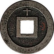 "1 Mon ""Kan'eitsūhō"" (Copper alloy; 十 ""Jū"" reverse; Bosen) – reverse"