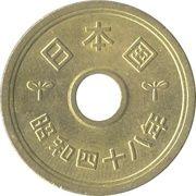 5 Yen - Shōwa (Gothic style) -  reverse