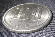 100 Yen - Heisei